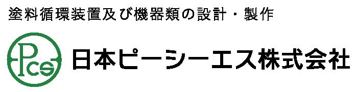 日本ピーシーエス株式会社